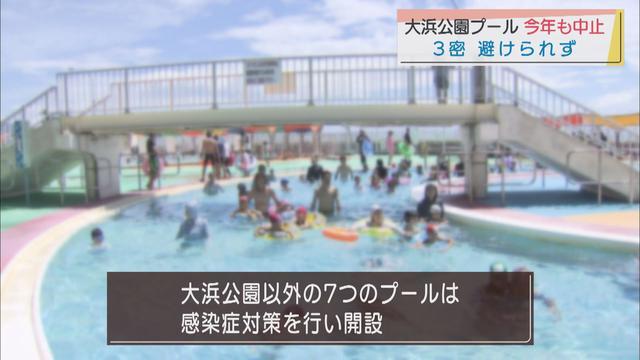 画像: 静岡市民の夏のお楽しみ大浜公園プール 今年も開放中止