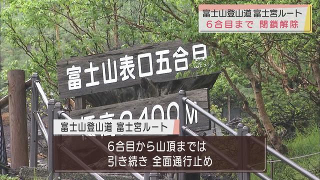 画像: 6合目までの冬季閉鎖を1年7カ月ぶりに解除 富士山富士宮ルート