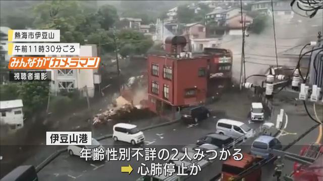 画像: 【速報】静岡・熱海市で大規模な土石流…20人くらい安否不明 下流の港で2人が心肺停止で見つかる