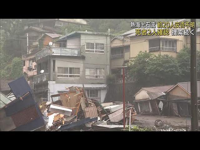 画像: 121人が避難「目の前で家が流れていった…」 女性2人死亡、4人救助、生存確認の6人を救助活動中 静岡・熱海市の土石流災害 youtu.be