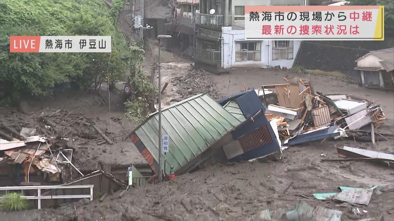 画像: 「お母さんと子どもはギリギリ逃げられたが、おばあちゃんは安否が分からない」 安否不明約20人…静岡・熱海市の土石流現場は youtu.be