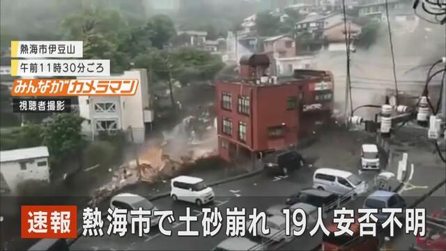 画像: 静岡・熱海市で大規模な土砂崩れ 少なくとも20人の安否不明 住宅十数軒流されたか 消防が15歳の男子救助 沼津市では住宅流出