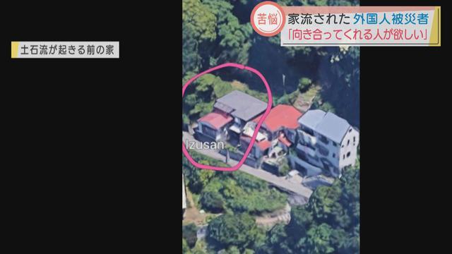 画像1: 流されたのは民宿始めようと購入したばかりの家 住民票移す前で…市は「対応が難しい」 静岡・熱海市の土石流災害