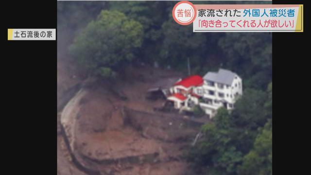 画像2: 流されたのは民宿始めようと購入したばかりの家 住民票移す前で…市は「対応が難しい」 静岡・熱海市の土石流災害