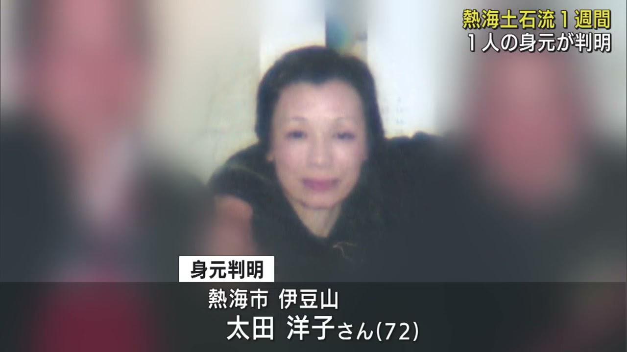 画像: 親族「冷たい泥の中にいて…悔しい」 遺体は72歳女性と判明 静岡・熱海市の土石流災害から1週間 9人死亡、19人行方不明 youtu.be