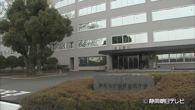 画像: 静岡地検