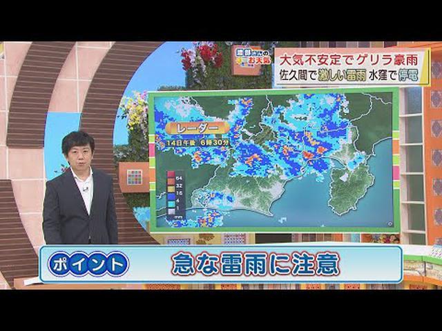 画像: 【7月14日 静岡】渡部さんのお天気 あすは「急な雷雨に注意」 youtu.be
