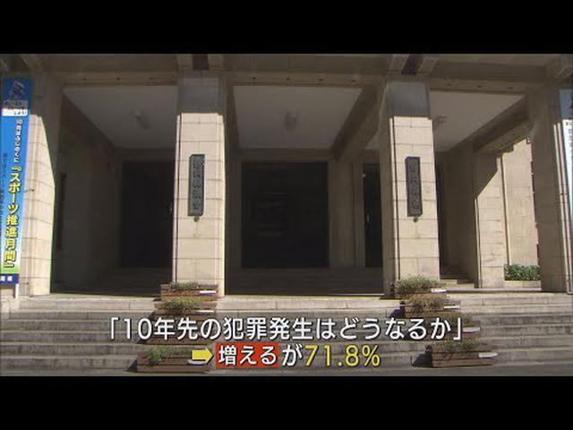 画像: 刑法犯は18年連続減少したが…7割超が「10年後に犯罪増えている」 静岡県の調査 youtu.be