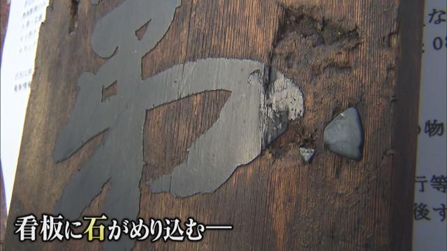 画像2: 土石流に直撃されて土砂に埋もれた消防団詰め所で見つかったのは…『石がめり込んだ』看板  静岡・熱海市