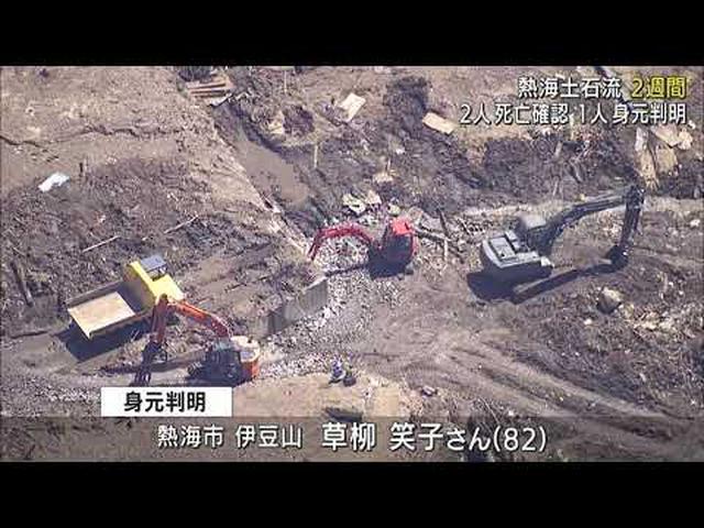 画像: 土石流災害発生から2週間 新たに2人の死亡が確認1人の身元が判明 静岡・熱海市 youtu.be