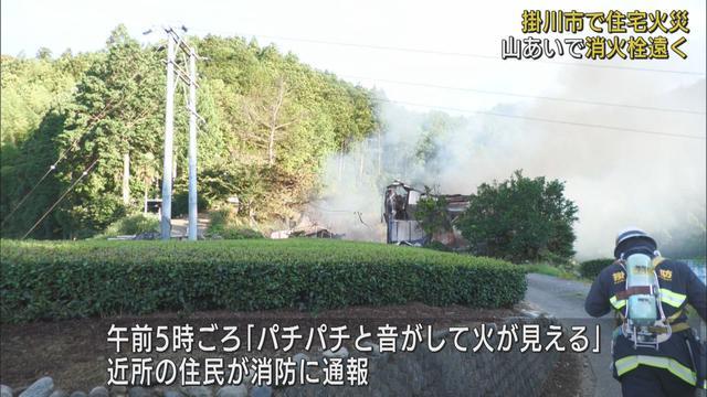画像: 住宅が全焼 山あいの細い道の奥にあり… 静岡・掛川市