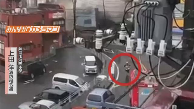 画像2: 「巻き込まれたら命を落とす恐怖感」…土石流から間一髪で逃れた消防士が語る「あの瞬間」 静岡・熱海市