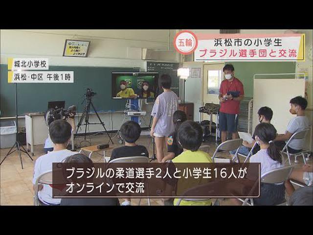 画像: ブラジルの柔道選手とオンライン交流 「ご飯はどれくらい食べますか?」 東京オリンピック開幕まで4日 浜松市の小学校 youtu.be