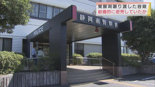 画像: 組織的に密売か…覚せい剤譲渡の容疑で46歳の男を逮捕 静岡県警