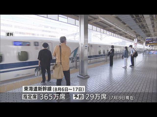 画像: お盆シーズンの新幹線予約 コロナ禍前のおととしの5分の1 JR東海 youtu.be
