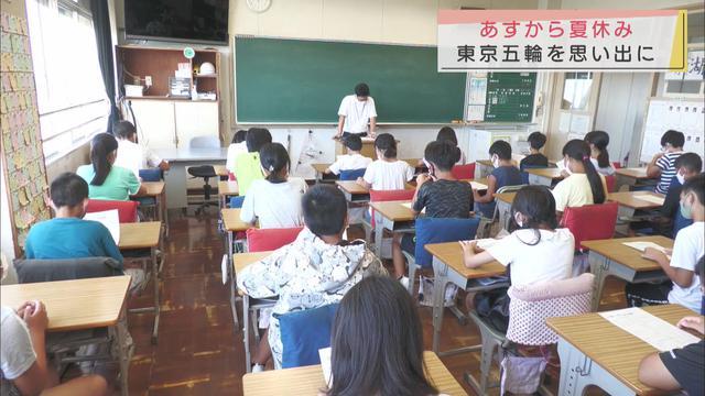画像: あすから夏休み 静岡県内の小学校で終業式