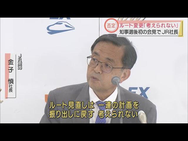 画像: 「ルート変更は考えられない」 JR東海・金子社長がリニアの必要性を改めて主張 youtu.be