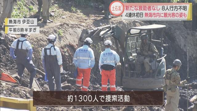画像: 土石流発生20日目…炎天下の捜索続く 4連休初日で観光客の姿も 静岡・熱海市