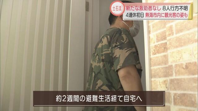 画像1: 自宅に戻った男性「すぐに家が恋しくなった」
