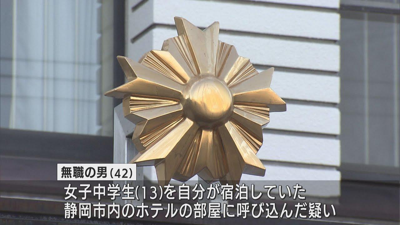 画像: SNSで知り合った女子中学生をホテルの自室に呼び込んだ疑い 栃木県の42歳の男を現行犯逮捕 静岡県警 youtu.be