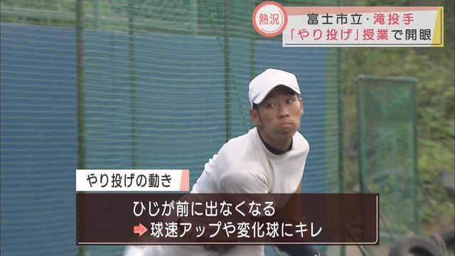 画像: 【高校野球静岡大会】富士市立「やり投げ」の動きを自分のピッチングに