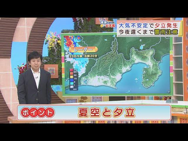 画像: 【7月23日 静岡】渡部さんのお天気 あすは「夏空と夕立」 youtu.be