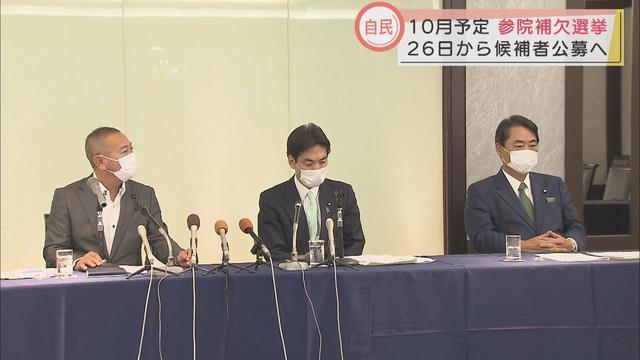 画像: 参議院静岡選挙区の補欠選挙 候補者を公募へ youtu.be