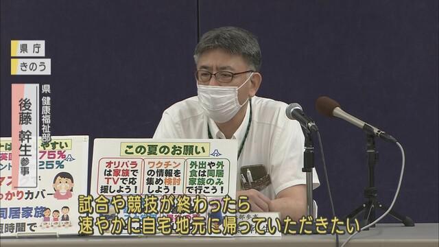 画像: 静岡県コロナ対策担当者の会見 22日