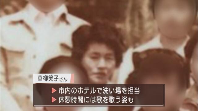 画像: 40年ほど前の草柳笑子さん
