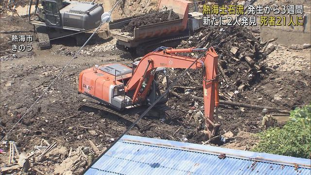 画像: 土石流災害から3週間…死亡21人、行方不明8人 重機による捜索続く 静岡・熱海市 25日午前2時 youtu.be
