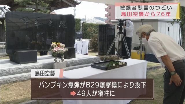 画像: 原爆の「模擬爆弾」投下…島田空襲 慰霊の集いで小学生が平和誓う 静岡・島田市