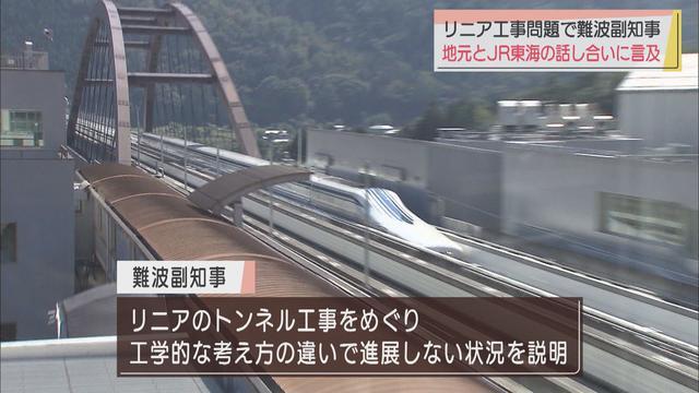 画像: リニア問題で静岡県の難波副知事 「このままでは話が進まない。JRと地元の話し合いが必要かも…」 静岡・島田市