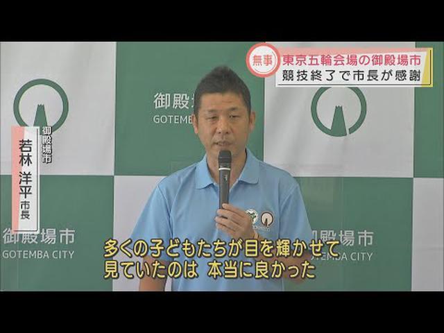 画像: 「子どもたちが目を輝かせていた」 自転車競技ロードレースのコースがある静岡・御殿場市長 youtu.be