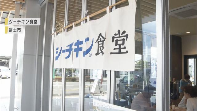 画像: 静岡・富士市に「シーチキン食堂」