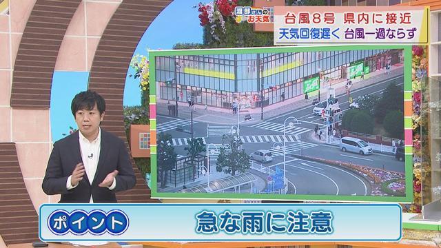 画像: 【7月27日 静岡】渡部さんのお天気 あすは「急な雨に注意」 youtu.be