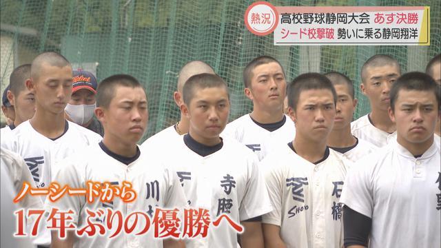 画像: 【高校野球静岡大会】決勝直前 東海大静岡翔洋 シード校撃破で頂点へ