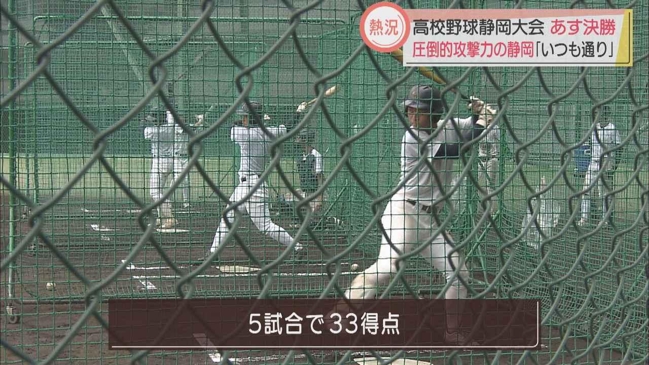 画像: 【高校野球静岡大会】決勝直前 静岡高校 2年ぶりの夏の甲子園まで あとひとつ