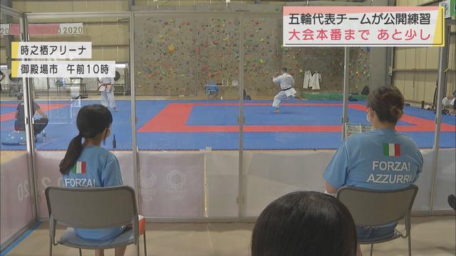 画像: イタリア空手代表チームが練習を公開 静岡・御殿場市
