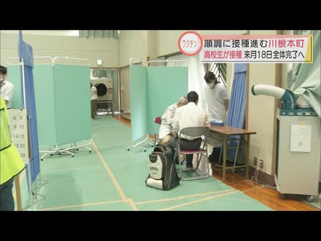 画像: 高校生の新型コロナワクチン接種実施 8月18日に全体完了へ 静岡・川根本町 youtu.be