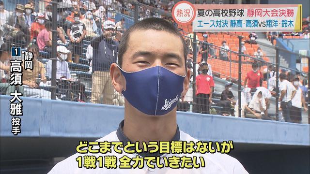 画像: 翔洋・鈴木は静高・高須に笑顔でエール