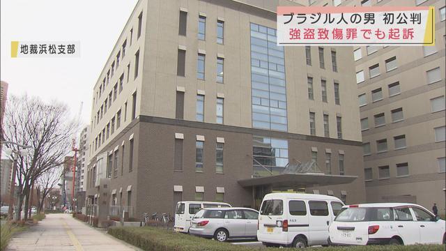 画像: 住宅侵入と窃盗容疑の外国人ら 初公判で起訴内容認める 地裁浜松支部