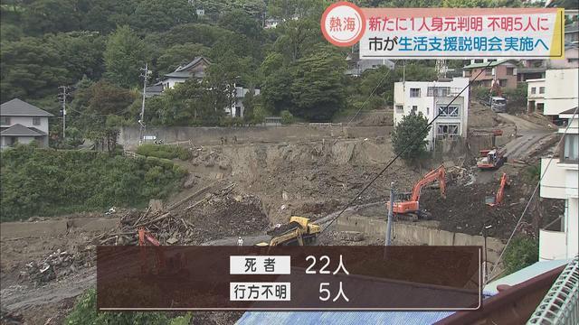 画像: 死亡男性の身元判明し、死者22人 行方不明者5人に 30℃超す暑さの中の捜索続く 静岡・熱海市の土石流 youtu.be