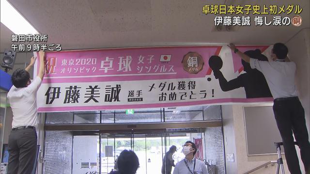画像2: 静岡県磐田市出身の伊藤美誠が卓球女子シングルスで日本史上初のメダル獲得