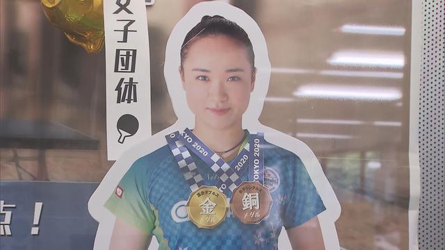 画像1: 静岡県磐田市出身の伊藤美誠が卓球女子シングルスで日本史上初のメダル獲得