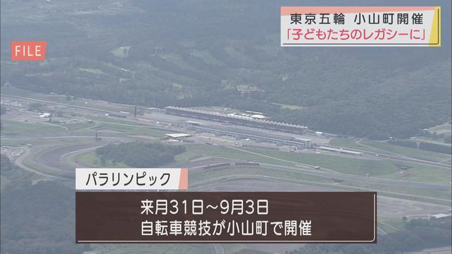 画像: オリンピック自転車競技が無事終了 観戦イベント体験が子どもたちのレガシーに 静岡・小山町長