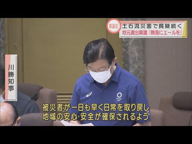 画像: 土石流災害への対応静岡県議会でも議論 youtu.be