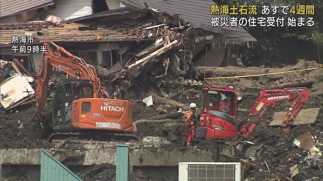 画像: いまだ5人の行方分からず 静岡県熱海市の土石流災害 youtu.be