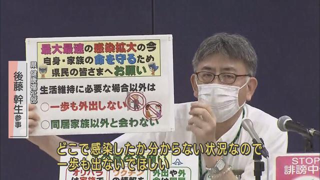 画像2: 【新型コロナ】川勝知事「ものすごく強い危機感」 担当者「最大最速の感染拡大。一歩も外出しないで」 静岡県