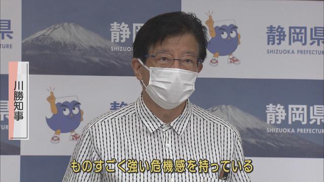 画像: 川勝知事「ものすごい危機感」
