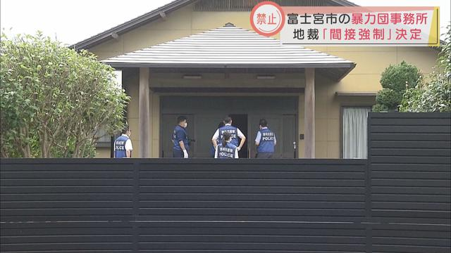 画像: 暴力団事務所「間接強制」決定後 出入り無し 静岡・富士宮市